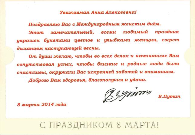 Поздравление от президента женщин